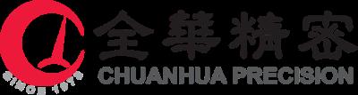 全華精密 Chuanhua Precision