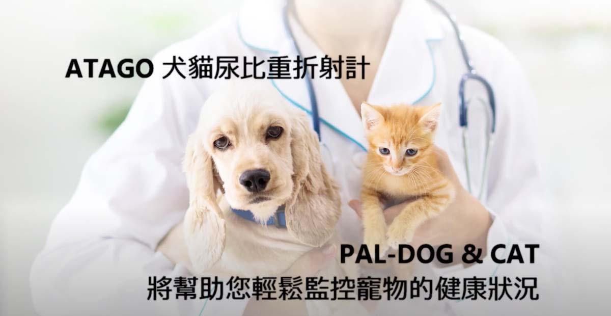 貓尿比重檢測儀 ATAGO 貓狗尿液比重計 PAL-DOG&CAT 臨床動物尿比重檢測儀